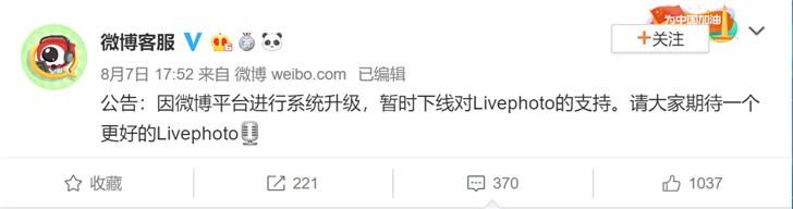 因新浪微博平台系统升级,暂时下线对 Live Photo 功能支持