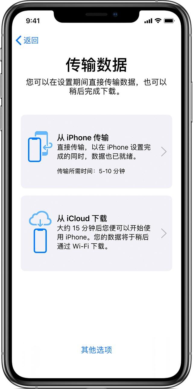 如何将旧 iPhone 中的全部数据无缝传输到全新设备上?