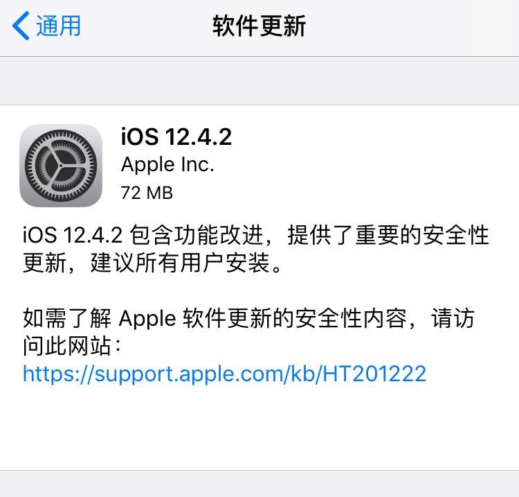 苹果为 iPhone 6/6 Plus 等旧机型发布 iOS 12.4.2