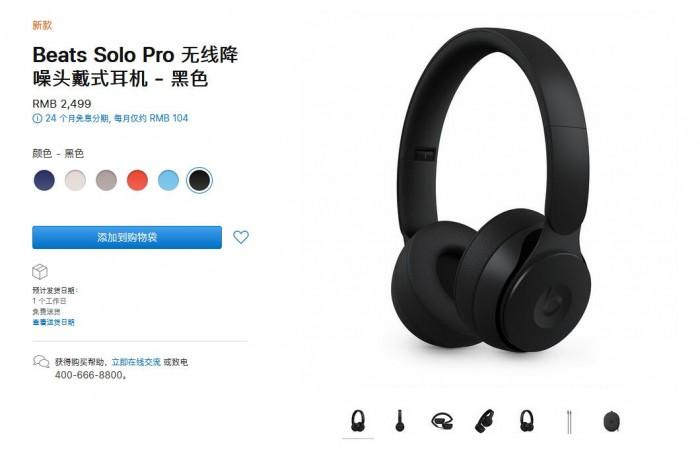 国行 Beats Solo Pro 无线降噪头戴式耳机正式上架,售价 2,499元
