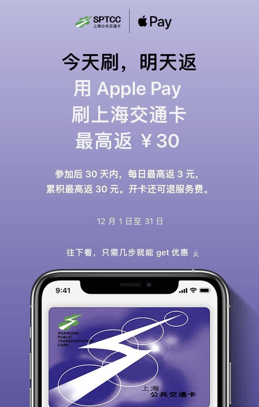 上海用户如何参加 Apple Pay「今天刷,明天返」活动?