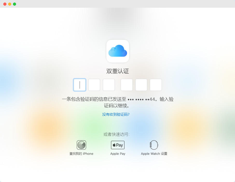 iPhone 丢失后无法接受双重验证码怎么办?