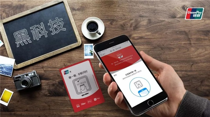 中国银联发布「碰一碰」付款支持设备:iPhone 7 以上机型支持