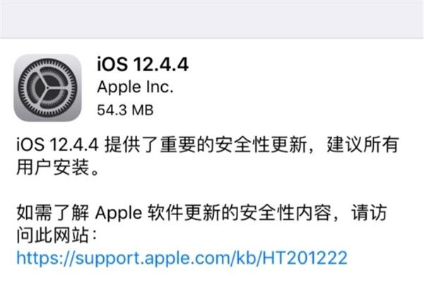 苹果为 iPhone 5s、6 等机型发布 iOS 12.4.4 更新