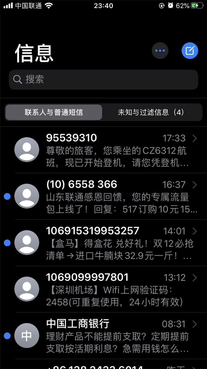 苹果 iOS 13.3「信息」页面大幅更新,加入导航分类栏