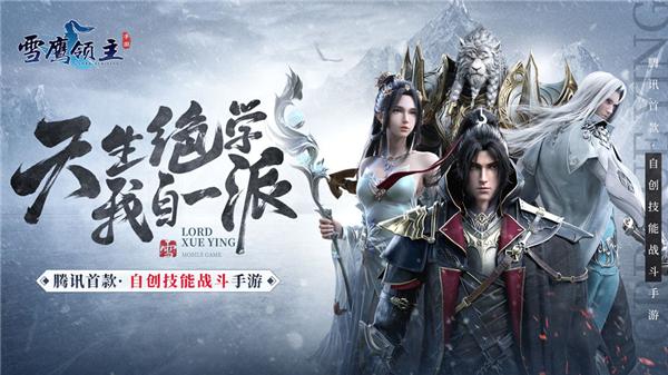 爱思游报49期:新笑傲江湖上线,腾讯下架32款游戏!