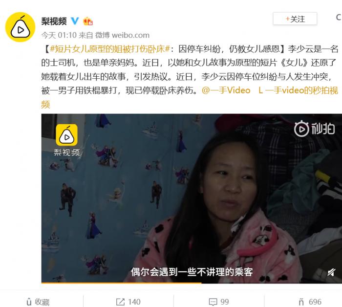苹果春节大片「女儿」原型出租车司机母亲被殴打,已停载卧床养伤