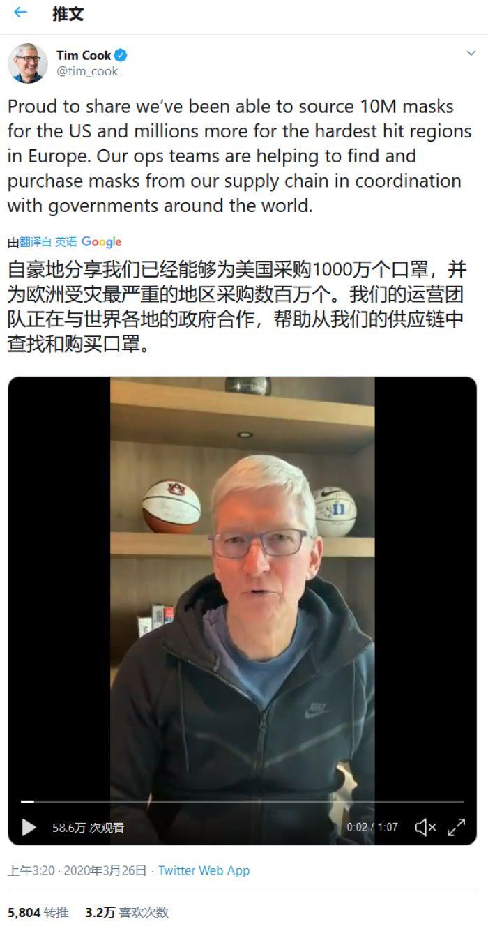 库克:已为美国筹集 1000 万只 N95 口罩