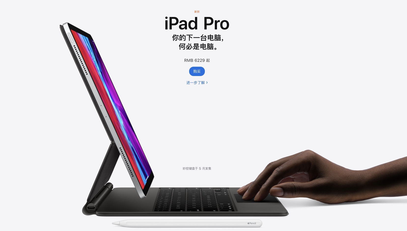 2020 年新款 iPad Pro 支持硬件级切断麦克风,防止窃听