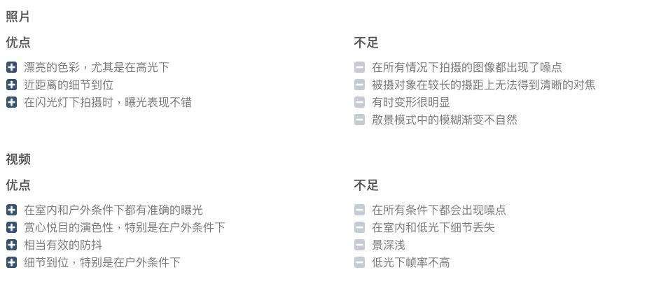 DXOMark 公布 iPhone 11 前置摄像头得分,无缘前十