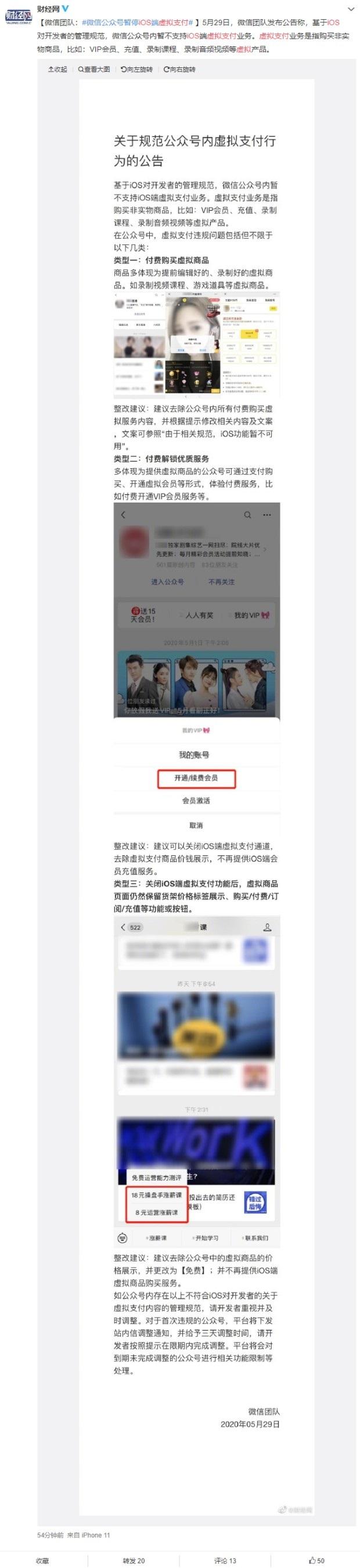 微信团队:微信公众号暂停 iOS 端虚拟支付