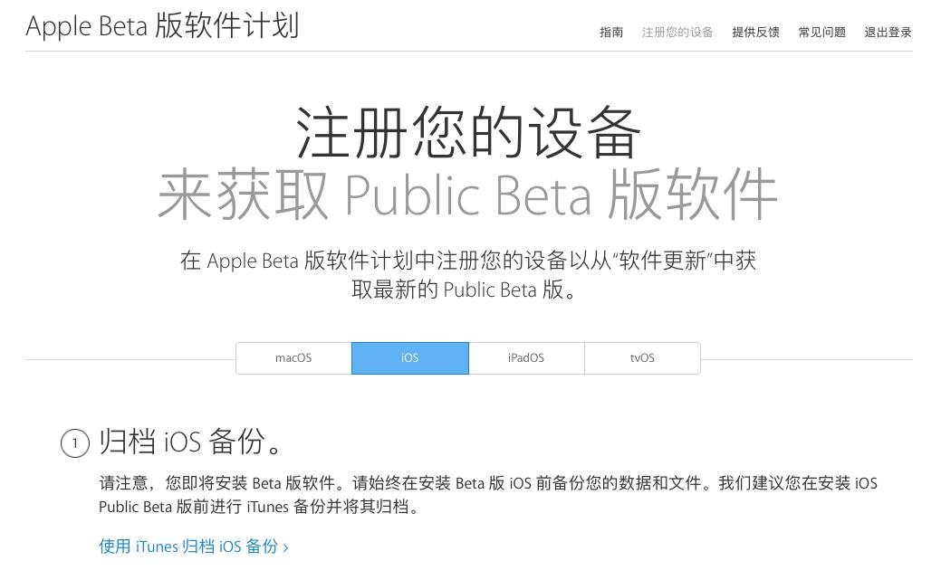 Apple 发布 iOS 与 iPadOS 14 第二个公测版