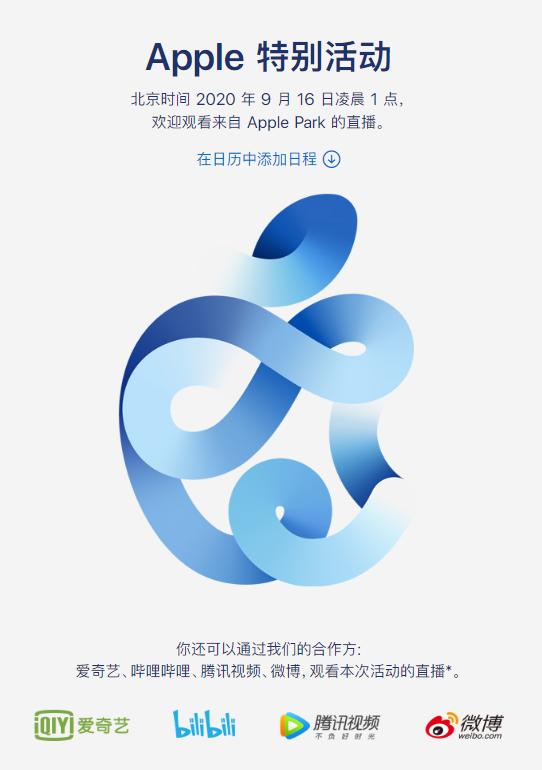 2020 年 Apple 秋季新品发布会【图文直播】